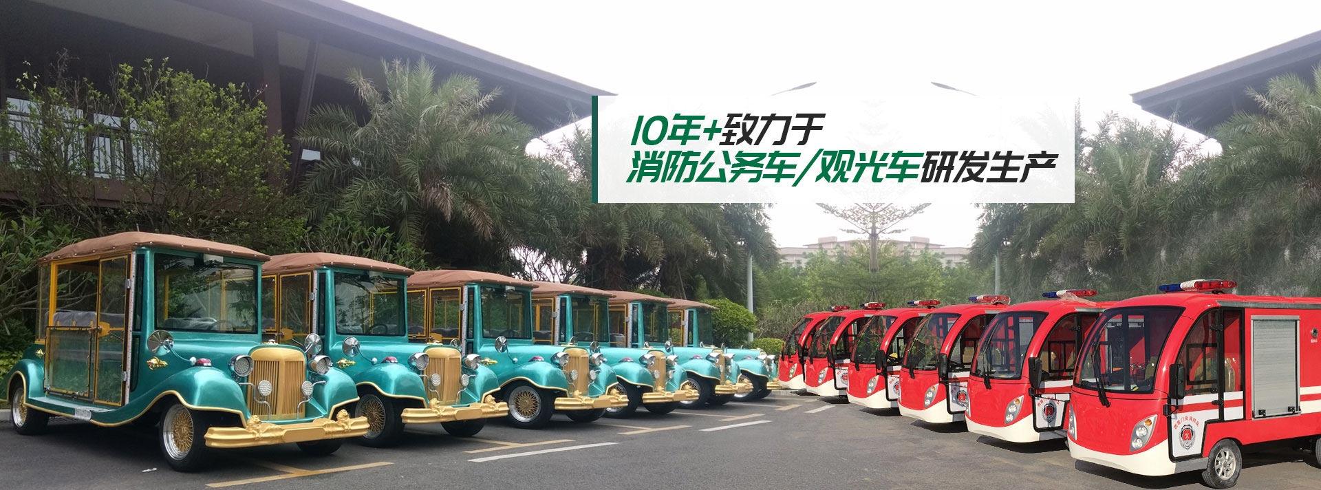 致力于消防公务车/观光车研发生产-华锴电动车