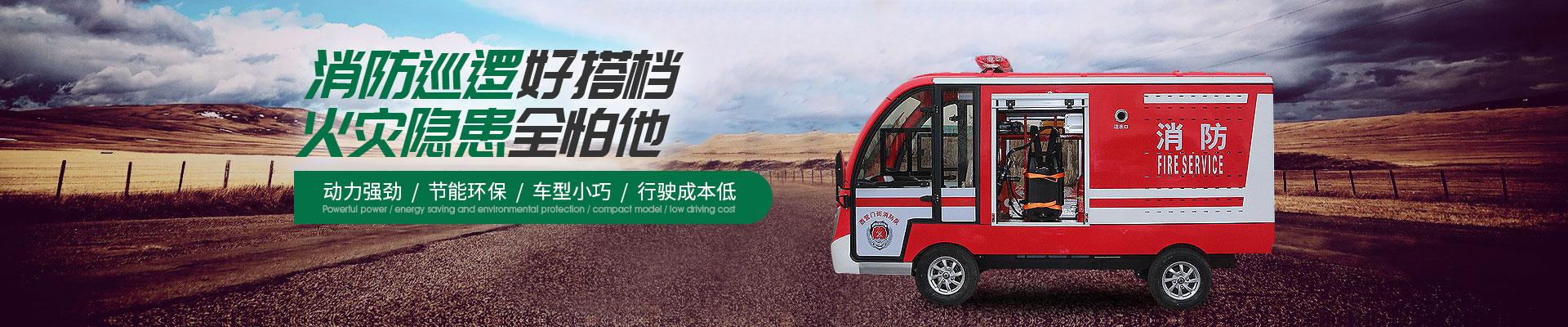 电动消防车-华锴电动车