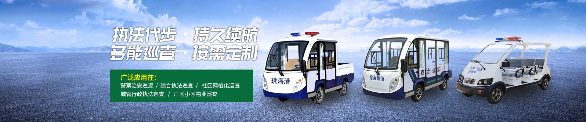 电动巡逻车-华锴电动车