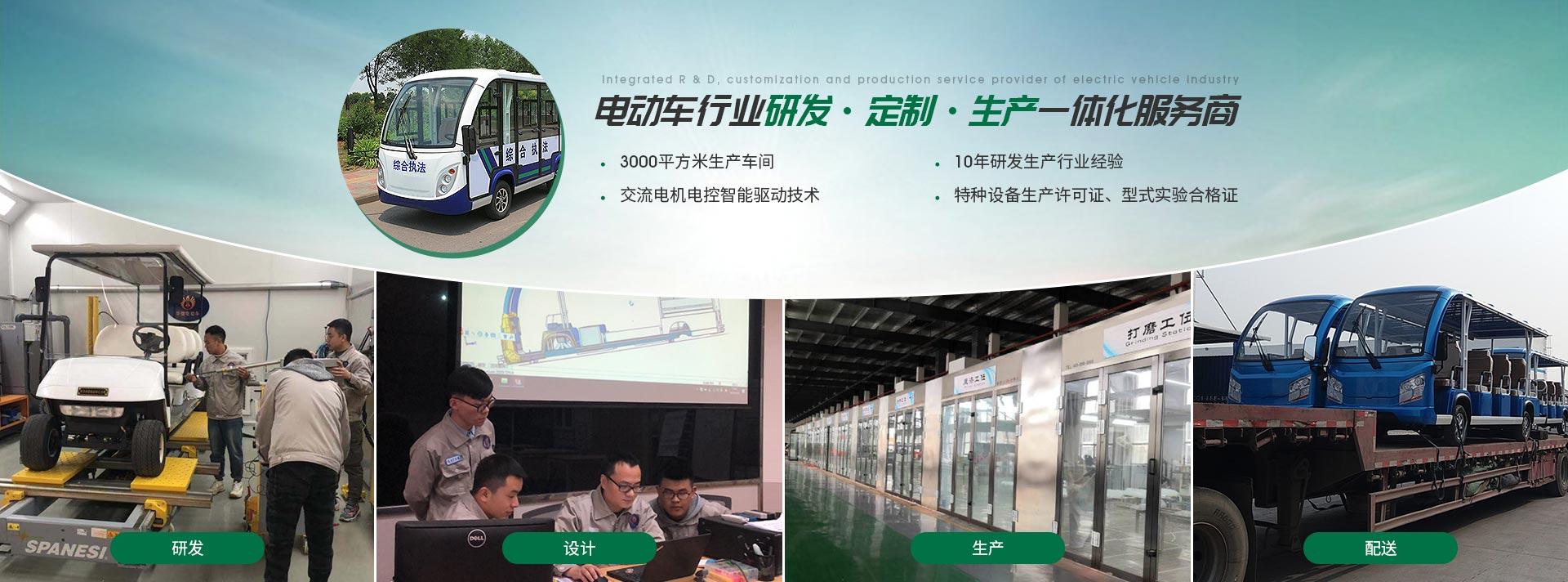 电动车行业研发,定制,生产一体化服务商-华锴电动车