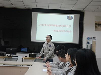 华锴电动车-2019研发团队年度总结会